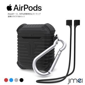 AirPods ケース スポーツ用ストラップ 高品質シリコン使用 IP67防水規格 エアーポッズ ケースをしたま充電可能 メール便 送料無料|jmei