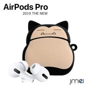 Airpods Pro ケース 2019 シリコン かわいい 着脱簡単 カナビラ付き 落下防止 ai...