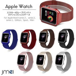 apple watch バンド 保護ケース ミラネーゼループ バンド 一体型 42mm 38mm S...