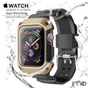 apple watch バンド カバー 防水 一体型 44mm 40mm 耐衝撃 防汗 Series...