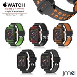 apple watch バンド カバー 一体型 44mm 耐衝撃 防汗 Series 5 4 対応 ...