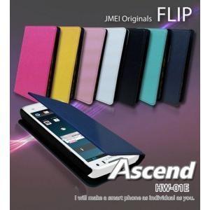 Ascend HW-01E ケース JMEIオリジナルフリップケース アセンド カバー スマホケース スマホカバー|jmei
