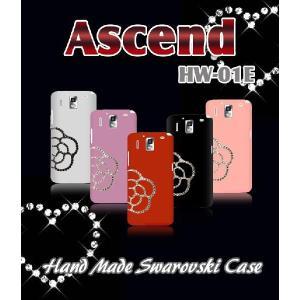 Ascend HW-01E ケース カメリアハンドメイドスワロフスキーケース アセンド/HW01E/スマホカバー/スマホケース/ドコモ/デコ/スマートフォン|jmei