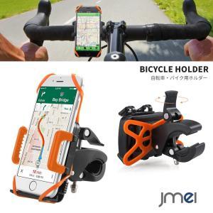 自転車 スマホ ホルダー スマホホルダー バイク 360度回転 メール便 送料無料 固定用マウントキット バイクスタンド jmei