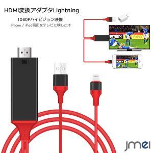 HDMI 変換アダプタ Lightning iPhone iPad 対応 ライトニング ケーブル10...