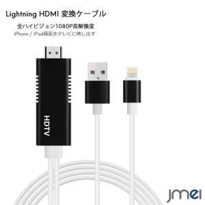 HDMI 変換アダプタ ライトニング iPhone iPad 対応 ケーブル1080P 高解像度 HDMI変換ケーブル テレビ プロジェクター 接続ケーブル スマートフォン タブレット|jmei