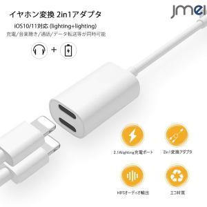 イヤホン変換アダプタ ライトニング (ライトニング+ライトニング) iOS10/11対応 ライトニング HDMI変換ケーブル 接続ケーブル スマートフォン タブレット|jmei