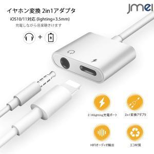 イヤホン変換アダプタ (ライトニング+3.5mmイヤホンジャック) iOS10/11対応 ライトニング HDMI変換ケーブル 接続ケーブル スマートフォン タブレット|jmei