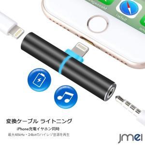 イヤホン変換アダプタ ライトニング iPhone充電イヤホン同時 接続ケーブル スマートフォン タブレット iPhone XS Max XR iPhoneX iPhone8 iphone8Plus|jmei