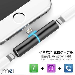 イヤホン変換アダプタ ライトニング iPhone充電イヤホン同時 接続ケーブル スマートフォン タブレット iPhone XS iPhone XS Max XR iPhoneX iPhone8|jmei