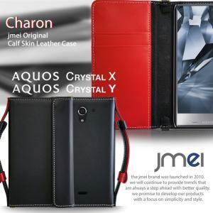 AQUOS Crystal x 402sh 本革 JMEIオリジナルレザー手帳ケース CHARON 402sh 手帳 402sh カバー スマホケース 402sh アクオスクリスタルx カバー 手帳|jmei