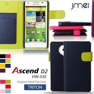Ascend D2 HW-03E 手帳ケース Ascend D2 ケース 手帳型 スマホケース 全機種対応 アセンドD2 カバー|jmei