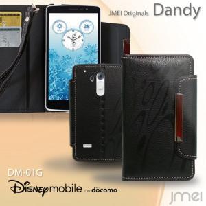 Disney Mobile on docomo DM-01G ケース レザー手帳ケース Dandy ディズニーモバイル docomo スマホケース スマホカバー スマホ カバー ドコモ|jmei