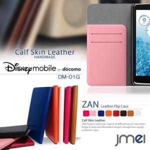 Disney Mobile on docomo DM-01G ケース カバー 本革 JMEIオリジナルレザーフリップケース ZAN ディズニー docomo スマホカバー スマホケース スマートフォン|jmei