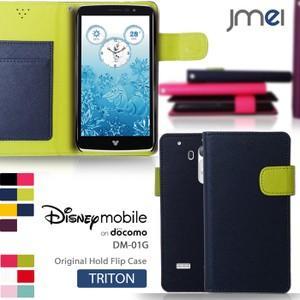 Disney Mobile on docomo DM-01G 手帳型ケース 手帳 スマホケース 全機種対応 ディズニーモバイル dm01g カバー|jmei