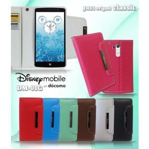 Disney Mobile on docomo DM-01G ケース パステル手帳ケース classic ディズニーモバイル docomo スマホケース スマホカバー スマホ カバー ドコモ|jmei