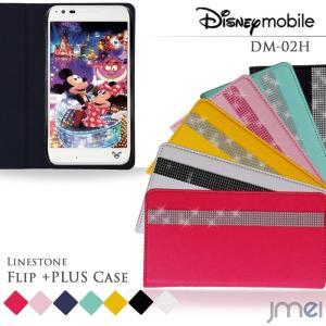 Disney Mobile on docomo DM-02Hケース ラインストーン 手帳型ケース 手帳 スマホケース 全機種対応 ディズニーモバイル カバー|jmei