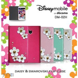 Disney Mobile on docomo DM-02Hケース デイジー 手帳型ケース 手帳 スマホケース 全機種対応 ディズニーモバイル カバー|jmei
