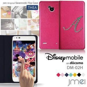 Disney Mobile on docomo DM-02Hケース イニシャル 手帳型ケース 手帳 スマホケース 全機種対応 ディズニーモバイル カバー|jmei