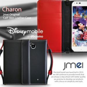Disney Mobile on docomo DM-02H ケース 本革 レザー手帳型ケース CHARON 手帳 スマホカバー スマホケース 全機種対応 ディズニーモバイル カバー|jmei