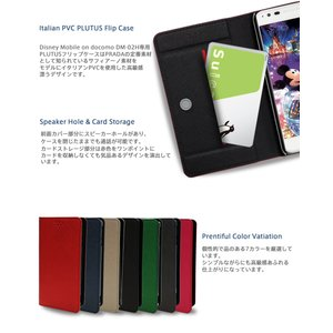 Disney Mobile on docomo DM-02H ケース 手帳 フリップ手帳型ケース PLUTUS スマホケース 全機種対応 ディズニーモバイル カバー|jmei|04