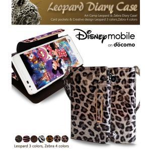 Disney Mobile on docomo DM-02H 手帳型ケース レオパードゼブラ ケース 手帳 スマホケース 全機種対応 カバー|jmei