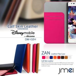 Disney Mobile on docomo DM-02H ケース 本革 手帳型ケース ZAN 手帳 スマホケース 全機種対応 ディズニーモバイル カバー|jmei