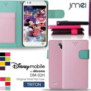 Disney Mobile on docomo DM-02H ケース 手帳型ケース ホールドフリップケース TRITON スマホケース 全機種対応 ディズニーモバイル カバー|jmei