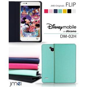 Disney Mobile on docomo DM-02H 手帳型ケース ディズニーモバイル ケース 手帳 スマホケース 全機種対応 カバー|jmei