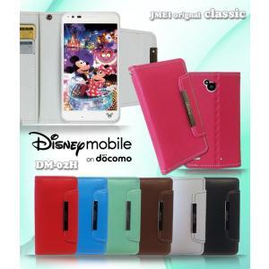 Disney Mobile on docomo DM-02H ケース スマホケース 手帳型 スマホカバー パステル手帳ケース classic 全機種対応|jmei