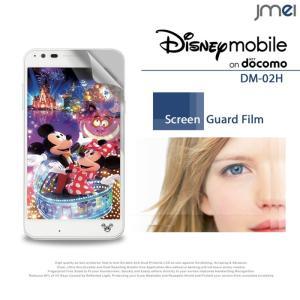 Disney Mobile on docomo DM-02H 液晶保護フィルム シート jmei