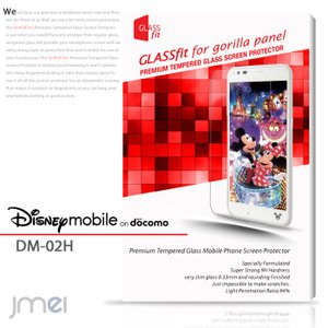 Disney Mobile on docomo DM-02H 液晶保護ガラスフィルム 強化ガラス jmei