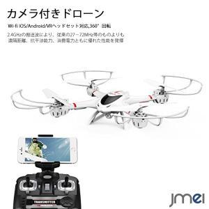 ドローン カメラ付き 初心者向き スマホ 6軸ジャイロ 3D VRヘッドセット対応 マルチコプター ヘッドレスモード搭載 国内認証済み|jmei