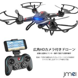 ドローン カメラ付き 初心者向き スマホ iPhone&Androidで生中継 広角120°広角レンズHDカメラ搭載 国内認証済み 自動ホバリング機能|jmei