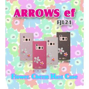 auよりARROWS ef(FJL21)専用ケースです。  スマートフォン本体を傷から守る可愛いお花...