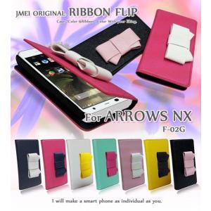 ARROWS NX f02g スマホケース 手帳型 JMEI リボン レザーケース アローズnxf02g携帯カバー f-02g arrows f-02g アローズ f-02g エヌエックス f-02g スマホケース|jmei