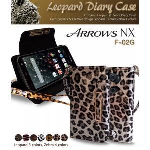 ARROWS NX f02g 手帳型 JMEI レオパード ゼブラ ケース アローズnxf02g携帯カバー f-02g arrows f-02g アローズ f-02g エヌエックス f-02g スマホケース|jmei