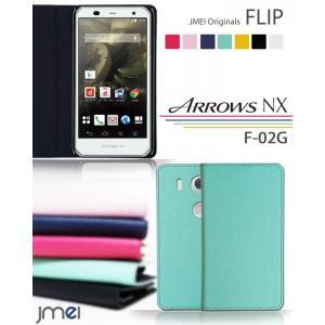 ARROWS NX f02g スマホケース 手帳型 JMEI レザーケース アローズnxf02g携帯カバー f-02g arrows f-02g アローズ f-02g エヌエックス f-02g スマホケース|jmei