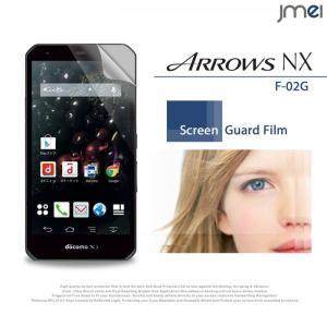 ARROWS NX f02g 2枚セット! 液晶保護フィルム 指紋防止 光沢 アローズnxf02g携帯カバー f-02g arrows f-02g アローズ f-02g エヌエックス f-02g スマホケース|jmei