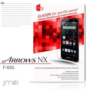 ARROWS NX f02g 9H 液晶保護 強化ガラスフィルム シート アローズnxf02g携帯カバー f-02g arrows f-02g アローズ f-02g エヌエックス f-02g スマホケース|jmei