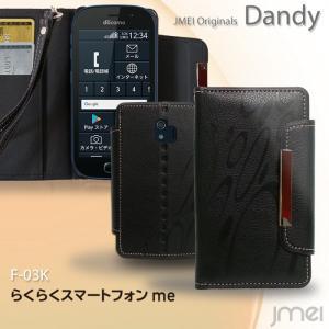 らくらくスマートフォンme F-03K ケース レザー 手帳型ケース スマホケース スマホ ストラップ 落下防止 らくらくフォン カバー 手帳 ドコモ携帯カバー jmei