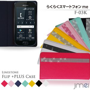 らくらくスマートフォンme F-03K ケース ラインストーン 手帳型ケース 手帳 スマホケース 全機種対応 らくらくフォン カバー jmei