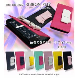 らくらくスマートフォンme F-03K ケース リボン 手帳型ケース 手帳 可愛いスマホケース 全機種対応 らくらくフォン カバー 手帳型 jmei