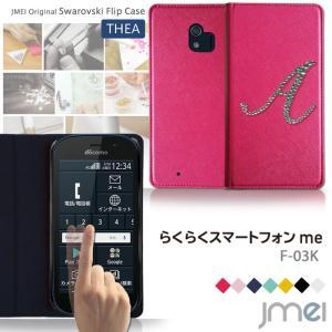 らくらくスマートフォンme F-03K ケース イニシャル 手帳型ケース 手帳 スマホケース 全機種対応 らくらくフォン カバー 手帳型 ブランド jmei