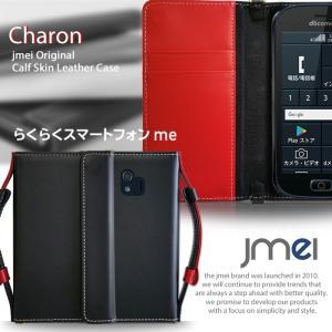 らくらくスマートフォンme F-03K ケース 本革 スマホケース スマホ ストラップ 落下防止 レザー スマホカバー メンズ 全機種対応 らくらくフォン カバー 手帳 jmei