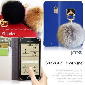 らくらくスマートフォンme F-03K ケース 手帳型 ファー スマホケース 本革 手帳型ケース 手帳 全機種対応 らくらくフォン カバー かわいい jmei