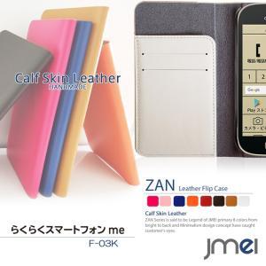 らくらくスマートフォンme F-03K ケース 手帳型 本革 スマホケース らくらくフォン カバー 手帳型ケース 手帳 全機種対応 jmei