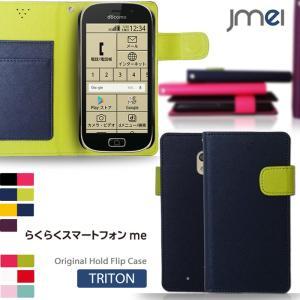らくらくスマートフォンme F-03K ケース 手帳型ケース スマホケース 全機種対応 らくらくフォン カバー 手帳 おしゃれ ブランド jmei