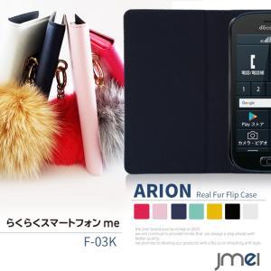 らくらくスマートフォンme F-03K ケース 手帳型 ファー スマホケース 手帳 全機種対応 らくらくフォン カバー かわいい 手帳型ケース jmei