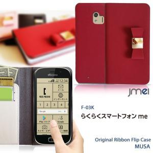 らくらくスマートフォンme F-03K ケース 手帳型 本革 スマホケース リボン 手帳型ケース 手帳 全機種対応 らくらくフォン カバー かわいい jmei
